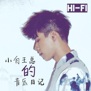 Best of Wang BoWen (Hi-Fi)
