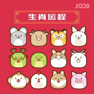 Chap Goh Mei Special