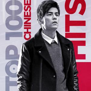 JOOX 2017 Top 100 Chinese Hits