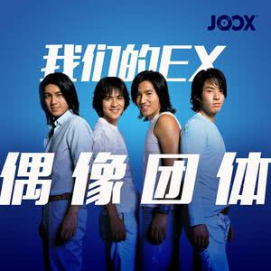 我们的EX偶像团体