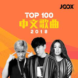 JOOX 2018 Top 100 Chinese Songs