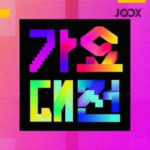SBS Gayo Dajeon 2017