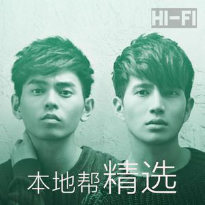Local Chinese Hits (Hi-Fi)