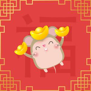 Year of the Rat!