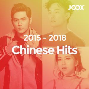 Chinese Hits 2015-2018