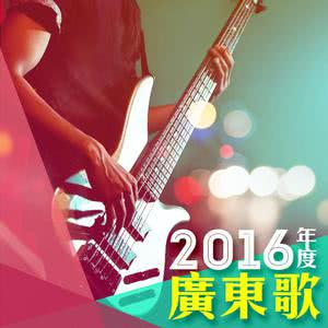 2016 Cantonese Hits