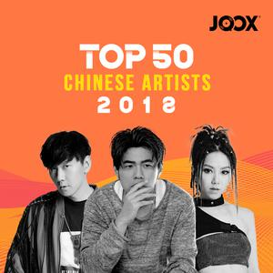 JOOX 2018 Top 50 Chinese Artists