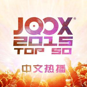 JOOX 2015 TOP 50 Chinese Hits