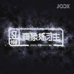 Idol Producer (偶像练习生)