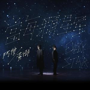 当每颗星星 合唱版 (电影《一出好戏》主题曲)