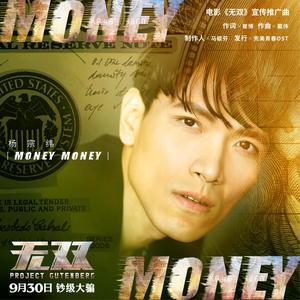 Money Money (电影《无双》宣传推广曲)