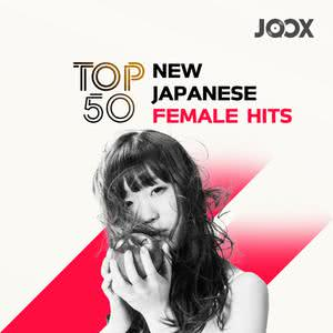 最Hit日语女歌手新歌