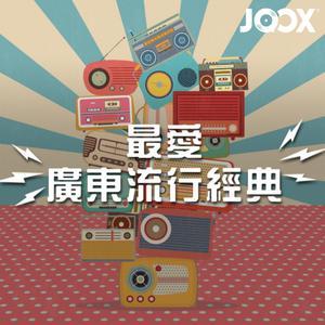 最爱广东流行经典