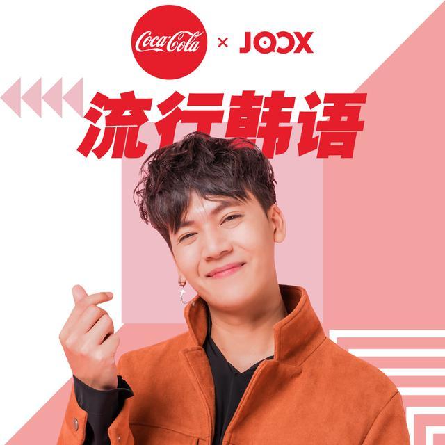 可口可乐:流行韩语