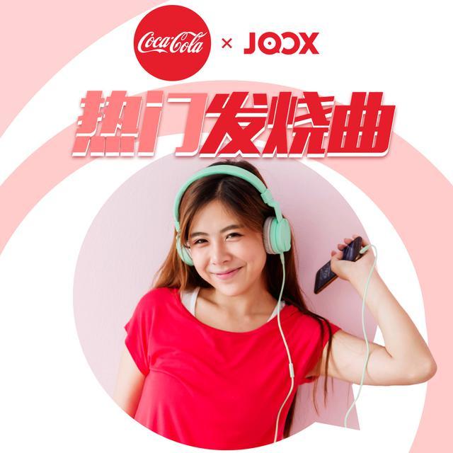 可口可乐:  热门发烧曲