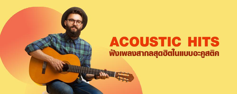 Playlist : Acoustic Hits