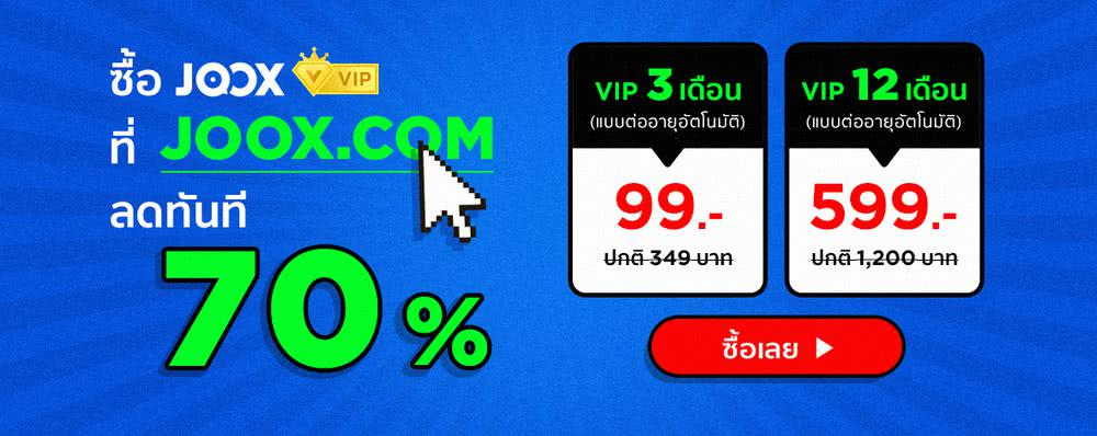 JOOX VIP promote web payment #2