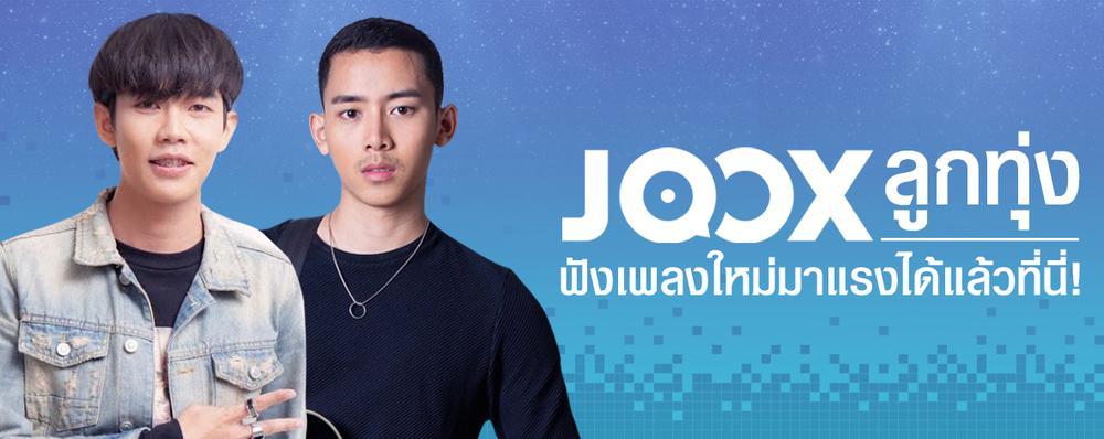 ชุมชนคนลูกทุ่ง JOOX.COM