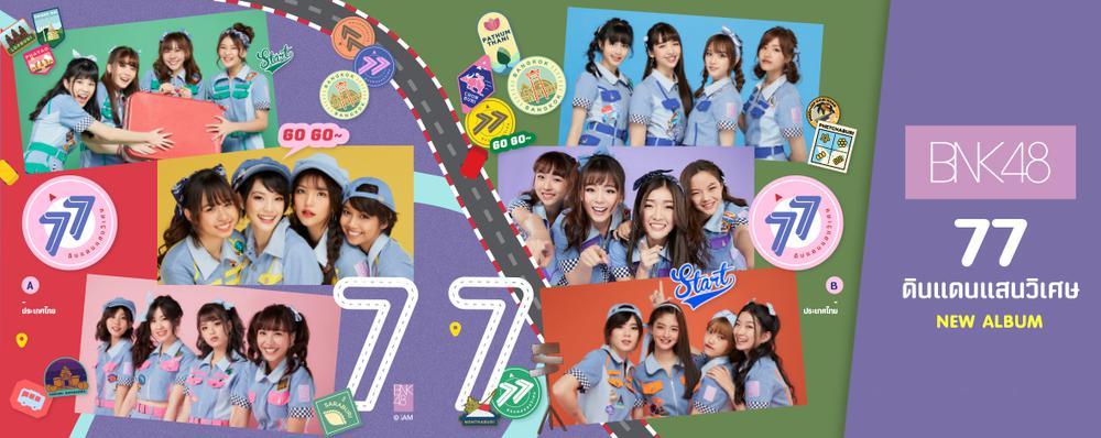Album : 77 ดินแดนแสนวิเศษ - BNK48