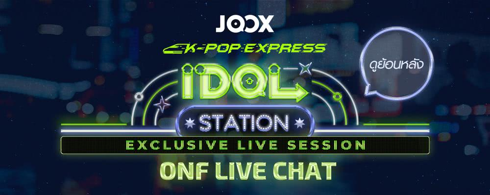 Replay Idol Station ONF