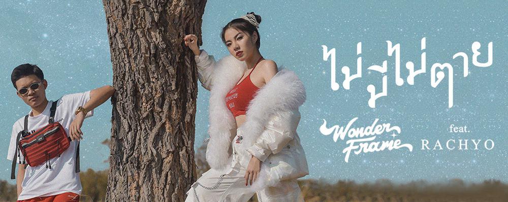 Single : ไม่มีไม่ตาย Feat. RachYO - WONDERFRAME