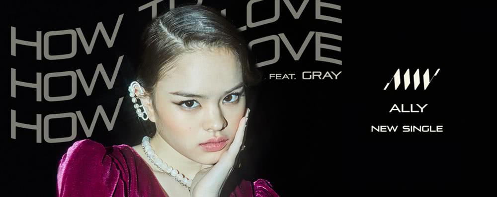Single : How To Love (feat. GRAY) - ALLY