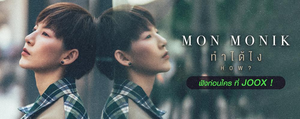 Exclusive Single : ทำได้ไง - Mon Monik