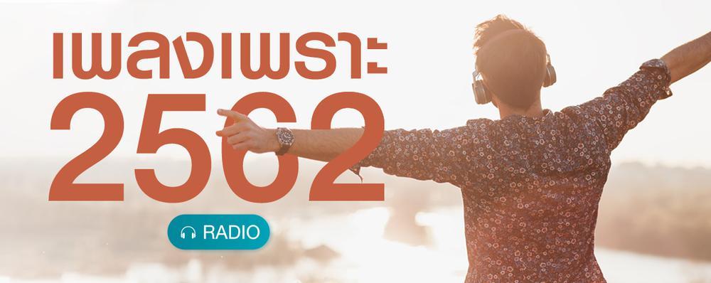 Radio : เพลงเพราะ 2562