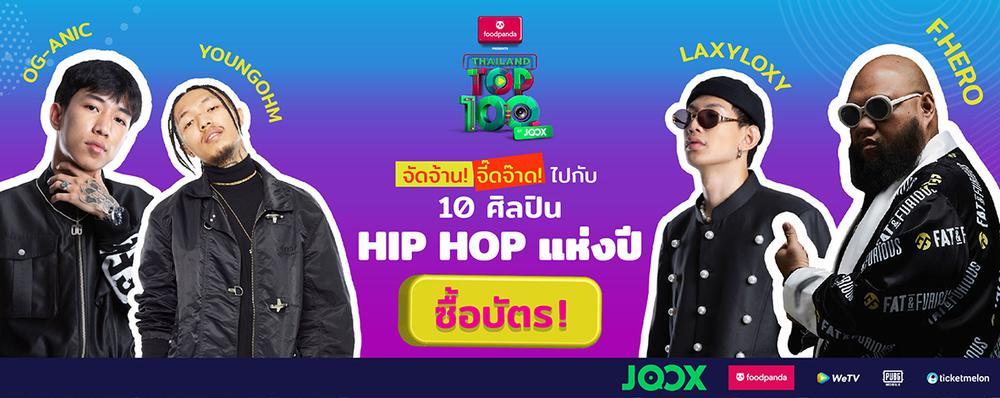 THTOP100 Hip Hop