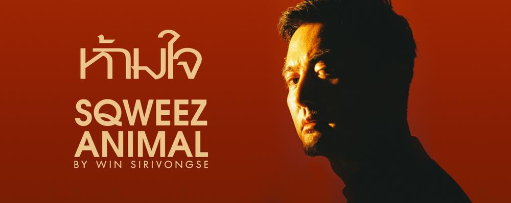 Single : ห้ามใจ - Sqweez Animal