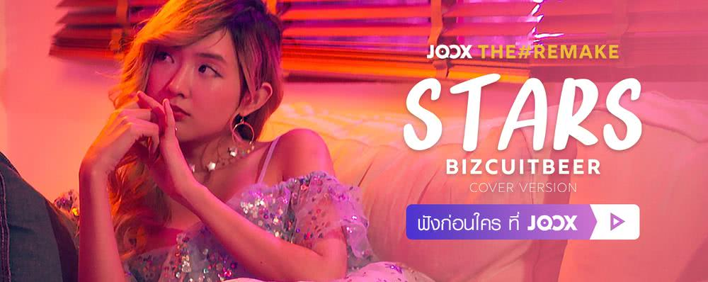 Exclusive Single : Stars [JOOX The Remake] - Bizcuitbeer