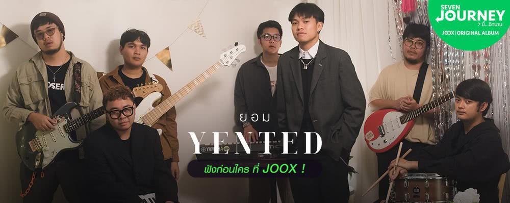 Exclusive Single : ยอม - YENTED