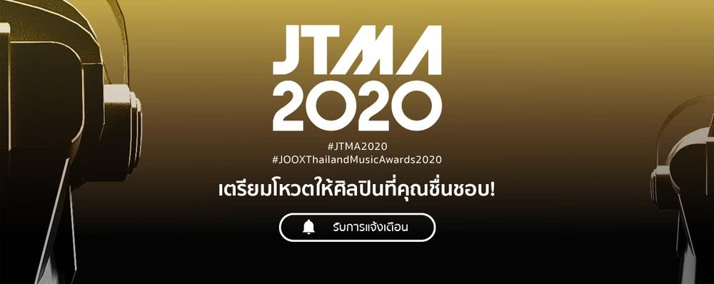 JTMA 2020 RSVP PAGE