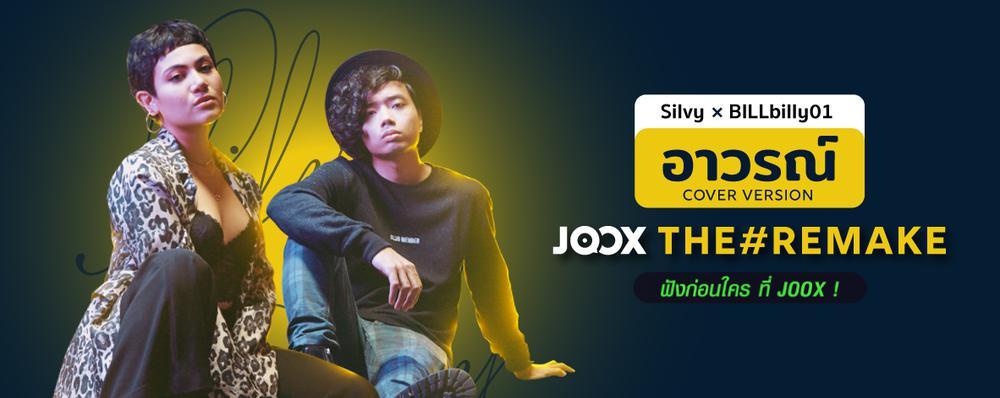 Exclusive Single : อาวรณ์ [JOOX The Remake] - Silvy Pavida X BILLbilly01