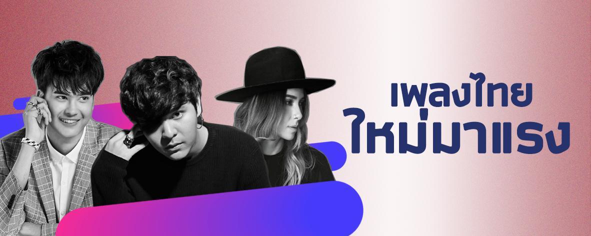 เพลย์ลิสต์ Playlist : เพลงไทยใหม่มาแรง!