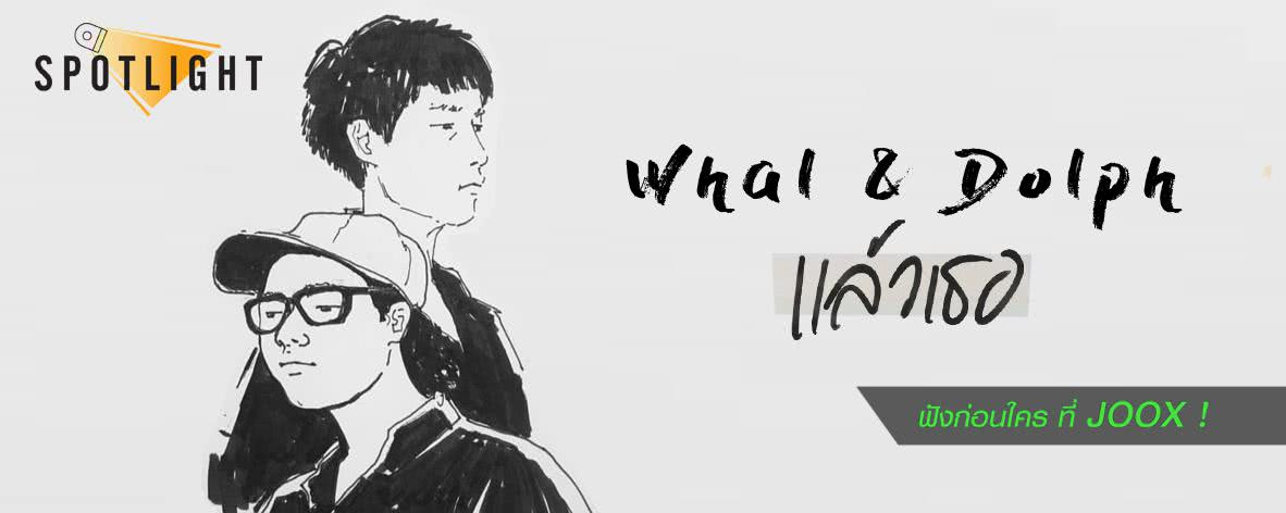 อัลบั้มเพลง Exclusive Single : แล้วเธอ - Whal & Dolph (S!)