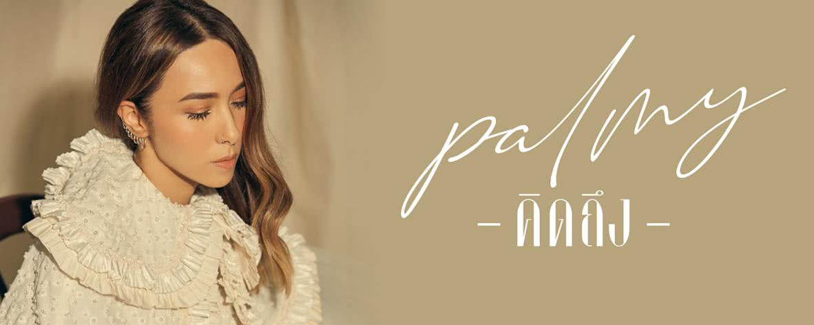 อัลบั้มเพลง Single : คิดถึง - Palmy (S!)