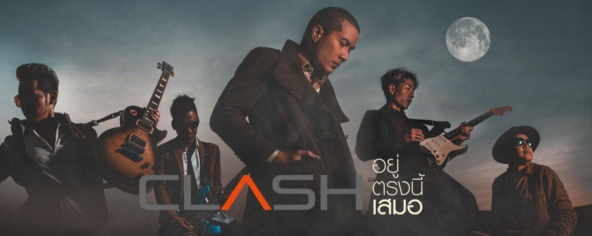 อัลบั้มเพลง Single : อยู่ตรงนี้เสมอ - Clash (S!)