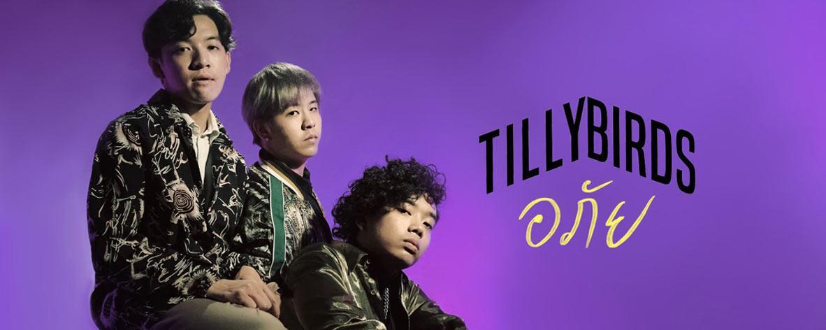 อัลบั้มเพลง Single : อภัย (Broken) - Tilly Birds (S!)