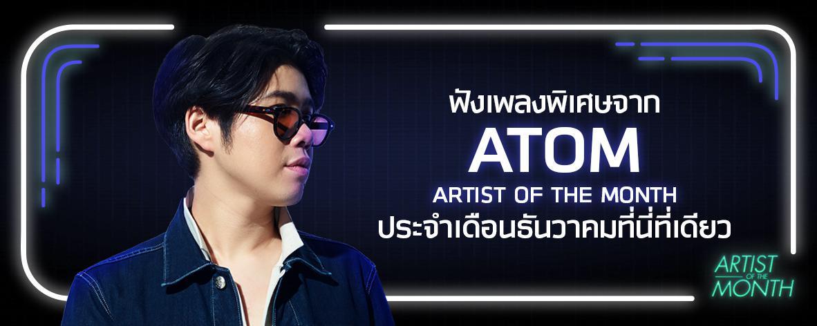 เพลย์ลิสต์ Artist of the Month : ATOM