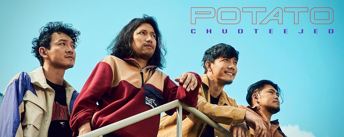 อัลบั้มเพลง Album : ชุดที่เจ็ด - Potato