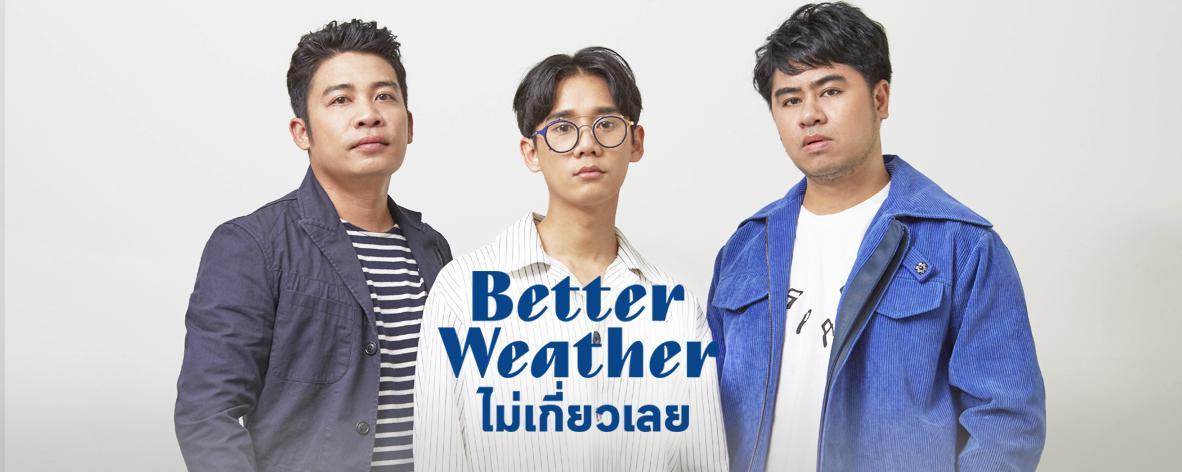 อัลบั้มเพลง Single : ไม่เกี่ยวเลย - Better Weather (S!)