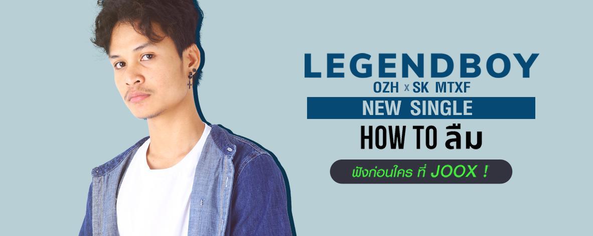 อัลบั้มเพลง Exclusive Single : How To ลืม - LEGENDBOY (S!)