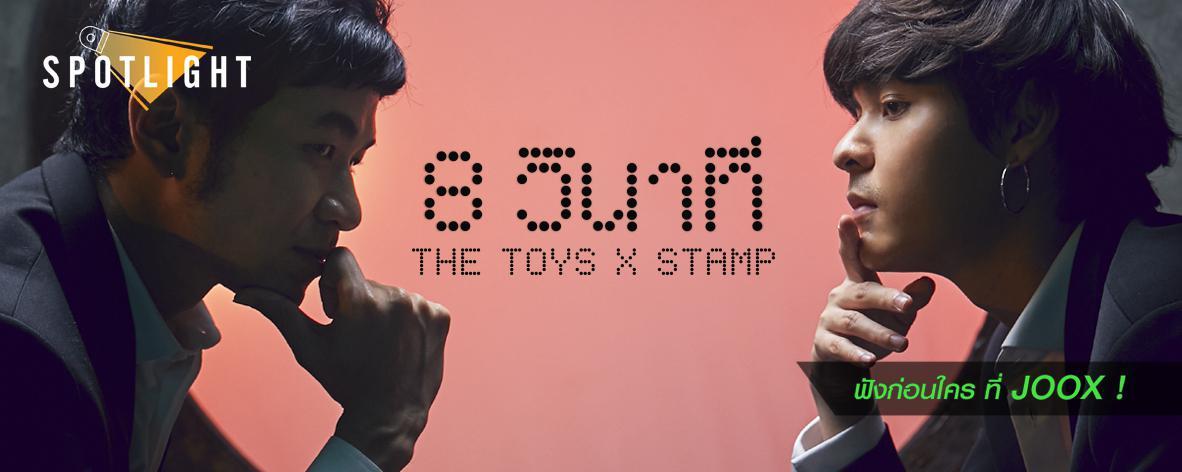 อัลบั้มเพลง Exclusive Single : 8 วินาที - The TOYS x Stamp (S!)