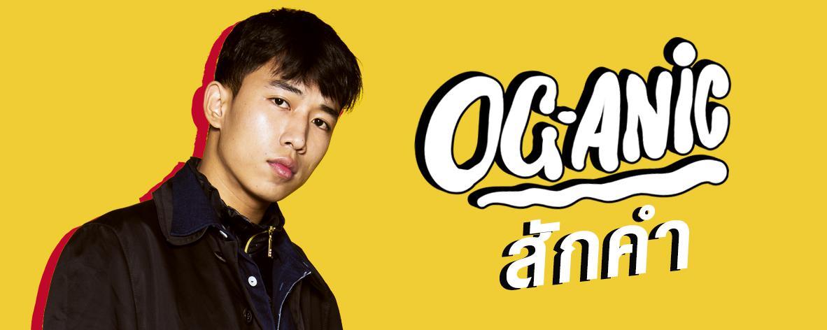 อัลบั้มเพลง Single : สักคำ - OG-ANIC (S!)