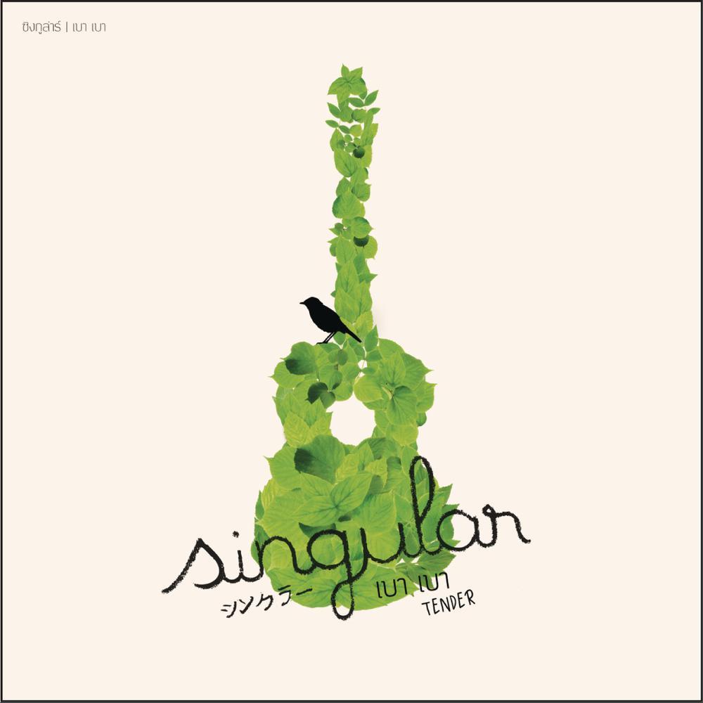 เบาเบา (Album Version) 2010 Singular