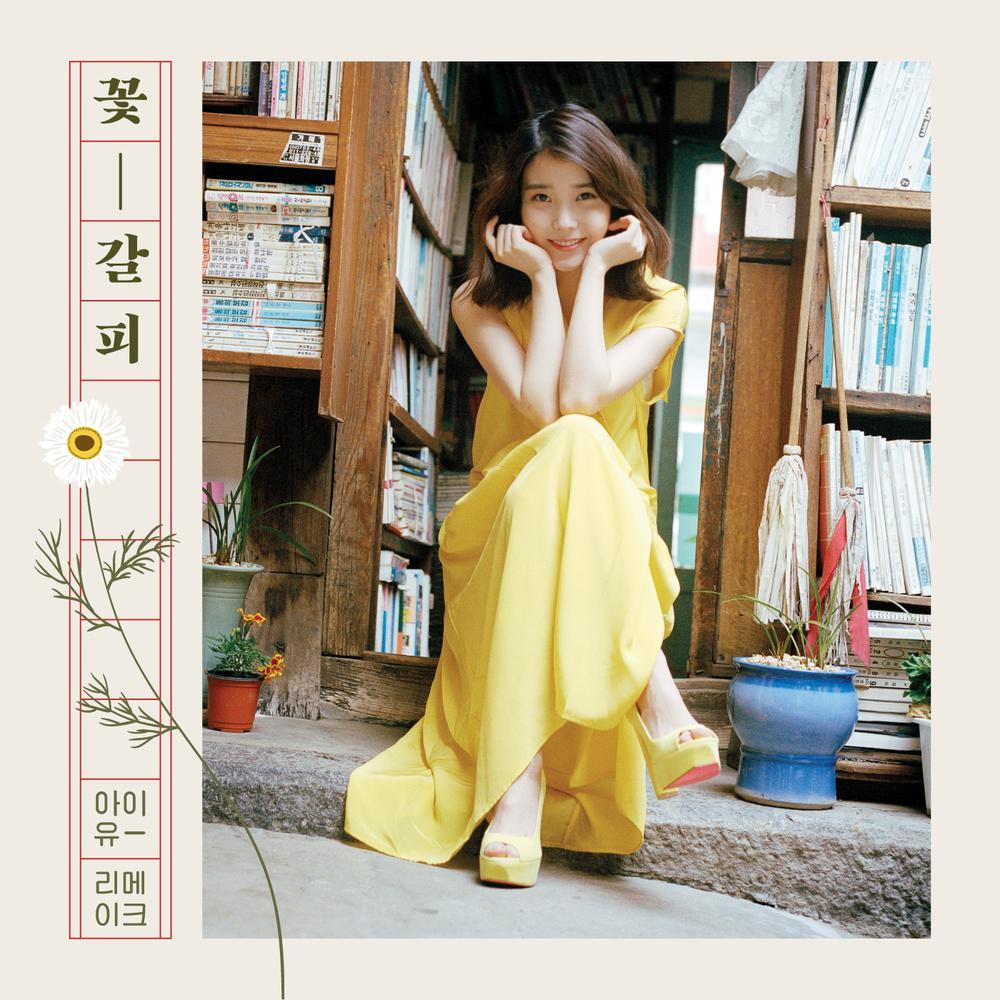 Meaning of you 2014 IU; Kim Chang Wan Band