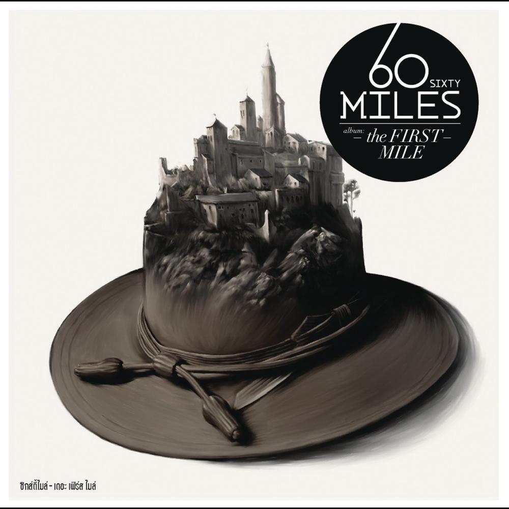 เพลง 60Miles