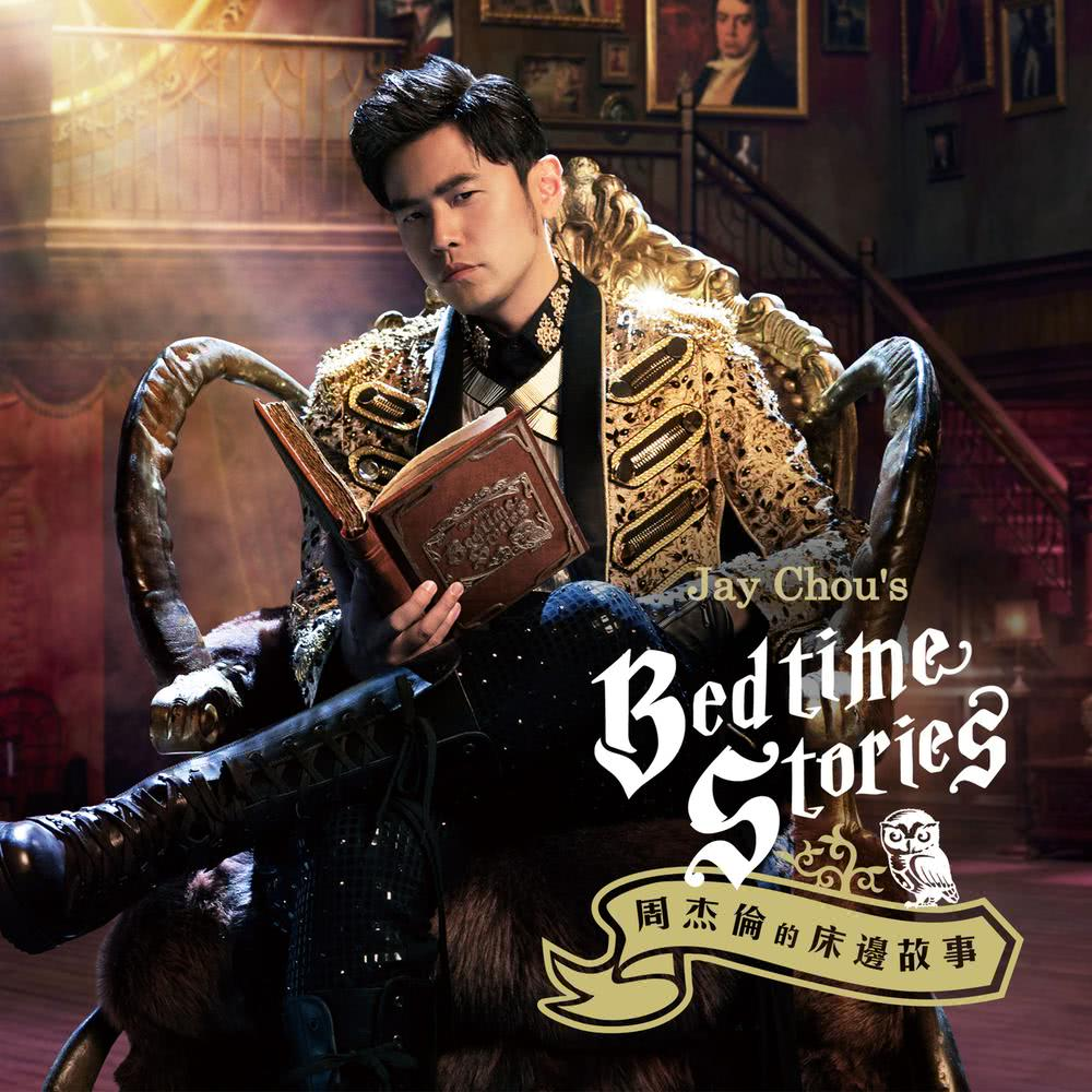 ฟังเพลงอัลบั้ม Jay Chou's Bedtime Stories