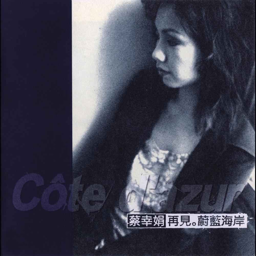 Ai Ren De Bei Pan 1997 蔡幸娟